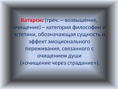 катарсис определение