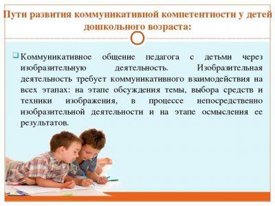 Коммуникативная компетентность детей
