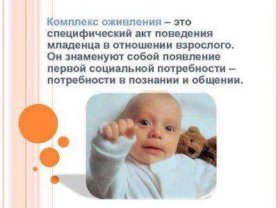 Комплекс оживления младенца