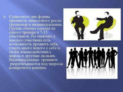 Личностный рост человека