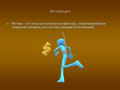 Мотивы поведения и деятельности