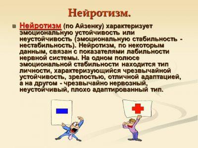 neyrotizm-chto-eto-takoe-psihologii-ayzenku