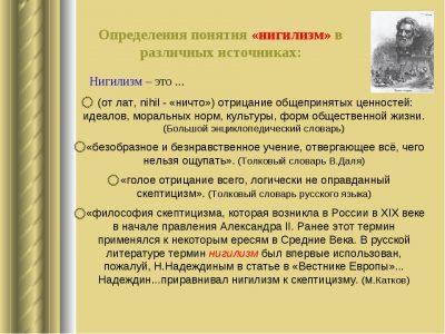 nigilizm-socialnyy-pravovoy