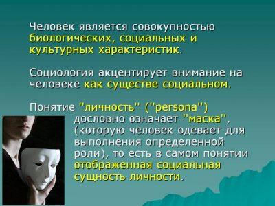 Личность в психологии