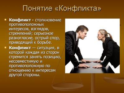 Психология и функции конфликта