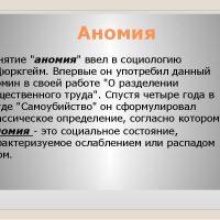 Аномия